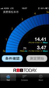 au iphone5 LTE